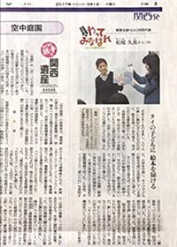 朝日新聞関西版「やってみなはれ」