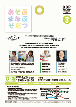 event_osakaODP
