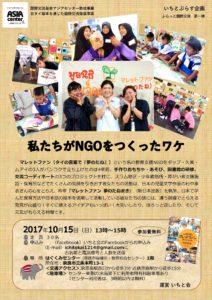 2017年10月15日「私たちがNGOをつくったワケ」@はぐくみセンター(奈良市)『マレットファン』